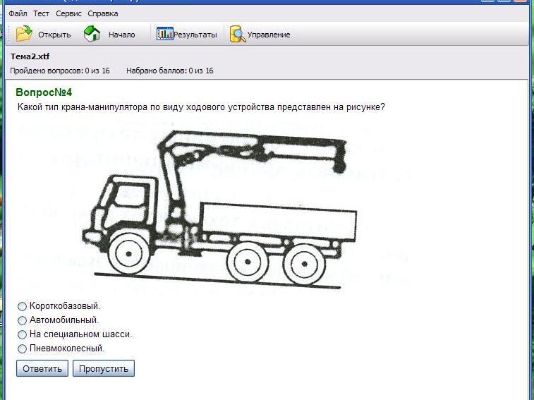 Должностная Инструкция Лицо Ответственное За Промышленной Безопасности Кранов
