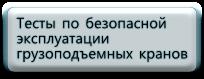 Тесты по безопасной эксплуатации грузоподъемных кранов