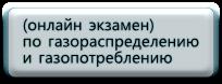 Подготовка и аттестация членов аттестационных комиссий организаций, эксплуатирующих систем